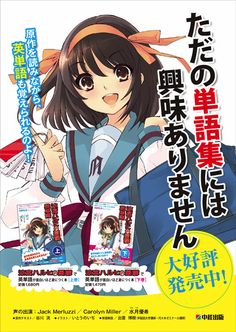 Study for College Entrance Exams with Manga! | Latest News