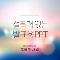 연휴에 푹 쉬고아직 내 ppt는 빈 화면...하... ppt는 항상 하기가 싫어요 같이 한 번 해봐요 :) 오늘 강의... Business Presentation, Presentation Design, Ppt Template, Templates, Business Case Template, Keynote Design, Web Design, Layout Design, Beautiful Lettering