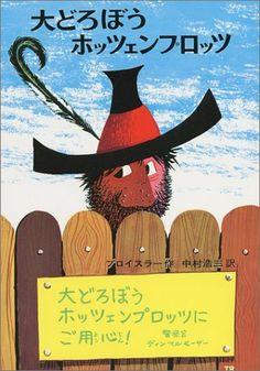大どろぼうホッツェンプロッツ (新・世界の子どもの本―ドイツの新しい童話 (1)) オトフリート=プロイスラー