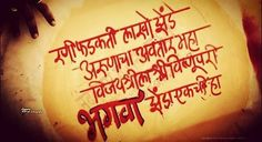 Like d quotes Shivaji Maharaj Painting, Shivaji Maharaj Hd Wallpaper, Marathi Poems, Krishna Painting, Latest Hd Wallpapers, God Pictures, Historical Pictures, Beautiful Sunset, Hindi Quotes