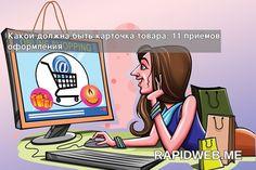 Какой должна быть карточка товара: 11 приёмов оформления Cheap Online Shopping Sites, Online Sites, Casablanca, Eid Shopping, Bengali New Year, Online Supermarket, Global News, Ecommerce, India