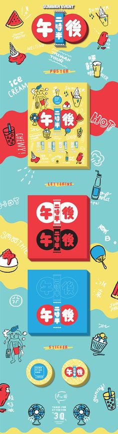 2ndhandtoyswap Summer Event on Behance