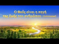 Ο Παντοδύναμος Θεός λέει, «Ο άνθρωπος περνούσε τους αιώνες με τον Θεό, όμως ο άνθρωπος δεν γνωρίζει ότι ο Θεός κυβερνά τη μοίρα όλων των πραγμάτων και των ζωντανών οργανισμών ή πώς ο Θεός ενορχηστρώνει και κατευθύνει το καθετί. Αυτό είναι κάτι που έχει διαφύγει του ανθρώπου από αμνημονεύτων χρόνων έως σήμερα.»#έλευση_του_Κυρίου#θέλημα_του_Θεού#Ιησούς_επιστροφή#προσευχη_στο_αγιο_πνευμα#προσευχη_αγιου_παισιου#των_αγιων#θεια_χαρη#Αμαρτωλών_Σωτηρία#οι_προφητείεςς#θαυματα#Προσευχή#ορθοδοξια Heutiger Tag, Jesus Is Coming, The Deed, Human Heart, The Heart Of Man, Mother Mary, In The Flesh, Present Day, Word Of God