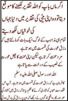 quotes about aulad in urdu - Google Search