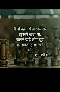 👑#Hunter_qureshi Insta_i'd_shahrukhqureshi86👈 Hindi Quotes Images, Hindi Quotes On Life, Words Quotes, Qoutes, Good Thoughts Quotes, Attitude Quotes, Attitude Status, Deep Thoughts, Motivational Picture Quotes