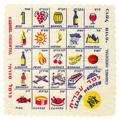 Vintage napkins from Israel — who knew this could be a thing?! — collected by Tamar Moshkovitz.
