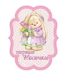 Бирочки для маминых сокровищ с чудесными зайками Ми | Яна Шавкунова