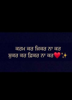 Sweet Couple Quotes, One Word Quotes, Gurbani Quotes, Sufi Quotes, Woman Quotes, Qoutes, Good Thoughts Quotes, Deep Thoughts, Cute Baby Girl Pictures
