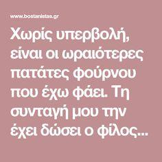 Χωρίς υπερβολή, είναι οι ωραιότερες πατάτες φούρνου που έχω φάει. Τη συνταγή μου την έχει δώσει ο φίλος μου ο Σπύρος Παγιατάκης με φοβερό ταλέντο τόσο στη μαγειρική όσο και στην ζαχαροπλαστική. Πανεύκολες και πεντανόστιμες. Side Dishes, Handmade, Food, Greek, Hand Made, Essen, Meals, Yemek, Greece
