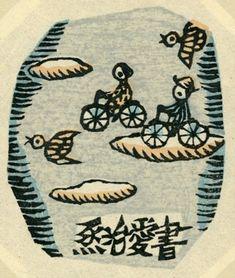 イメージ0 - 高橋 輝雄の画像 - 蔵書票の世界(日本) - Yahoo!ブログ