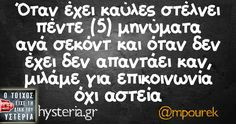 Funny Status Quotes, Funny Statuses, Funny Clips, Greek Quotes, True Words, Laugh Out Loud, Sarcasm, Qoutes, Funny Pictures