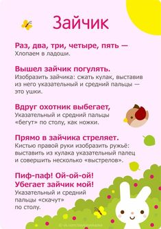 Russian Baby, Learn Russian, Russian Language Learning, Baby Songs, Bullet Journal Ideas Pages, Kids Corner, Infant Activities, Happy Family, Kids Education
