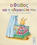Ιδανικό βιβλίο για να προετοιμάσετε το παιδί σας για τον ερχομό ενός νέου μωρού στην οικογένεια.