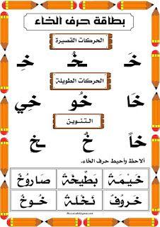حرف الخاء Arabic Alphabet For Kids Arabic Alphabet Arabic Books