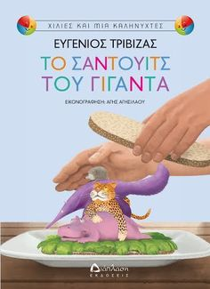 Group Of Companies, Good Books, Kai, Toys, Children, Bebe, Activity Toys, Young Children, Boys