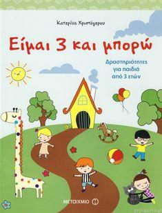 Είμαι 3 και μπορώ: Δραστηριότητες για παιδιά