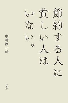 中川淳一郎 節約とは他人と比べないことである。<見栄を手放すための節約道> - 幻冬舎plus