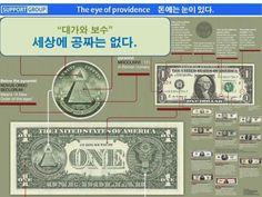 세상에 공짜는 없다. 돈에는 눈이 달려있다 www.system114.net