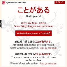ことがある (koto ga aru) | JLPT N3 Grammar List | there are times when; (something) happens on occasions. Japanese Grammar, Japanese Phrases, Japanese Words, German Language Learning, Language Study, Japanese Language Lessons, Learning Italian, Learning Japanese, Teaching French