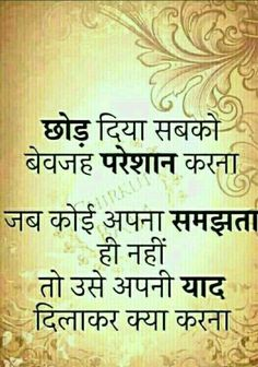 Bewafa Quotes, Wisdom Quotes, True Quotes, Romantic Good Morning Quotes, Morning Prayer Quotes, Friendship Quotes In Hindi, Funny Quotes In Hindi, Mood Off Quotes, Chanakya Quotes