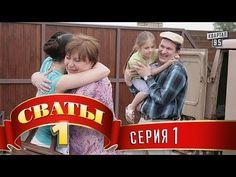 """Сериал - """"Сваты"""" (1-й сезон 1-я серия) фильм комедия для всей семьи - YouTube"""