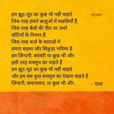 Punjabi Poem Punjabi Poems, Indian Literature
