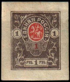 English: South Russia 1 rub. Denikin issue stamp of 1919 Русский: Марка Главного командования Вооружёнными силами Юга России, 1919