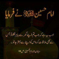 Subhan Allah Islam Hadith, Allah Islam, Islam Quran, Alhamdulillah, Imam Ali Quotes, Muslim Quotes, Religious Quotes, Hazrat Imam Hussain, Hazrat Ali
