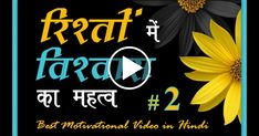 How to make healty Relationship in Hindi by You Videos, Viral Videos, Motivational Video In Hindi, Trending Music, Instant Video, Life Partners, You Youtube, Relationship, Movie Posters