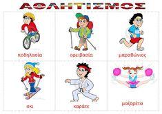 dreamskindergarten Το νηπιαγωγείο που ονειρεύομαι !: Πίνακες αναφοράς για τα αθλήματα Art Reference, Vocabulary, Language, Comics, Greek, School, Blog, Kids, Warriors