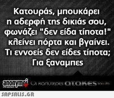 αστειες εικονες με ατακες Funny Pics, Funny Pictures, Funny Quotes, Hilarious, Funny Greek, How To Be Likeable, Greek Quotes, Jokes, Humor