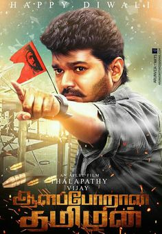 Actor Picture, Actor Photo, Best Love Images, Indian Movie Songs, Surya Actor, Bollywood Posters, Bollywood Pictures, Vijay Actor, Galaxy Pictures