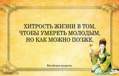 Мудрость тысячелетий.Восточной мудрости пост. Обсуждение на LiveInternet - Российский Сервис Онлайн-Дневников