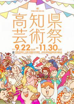 第63回高知県芸術祭 町田さんのポスターデザインが採用! - 国際デザイン・ビューティカレッジだより