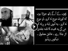 Maulana Tariq Jameel Bayan About, Love Marriage In Islam {Eng subs} Islamic Society, Islam Marriage, Islamic World, Love And Marriage, Quran, Youtube, Movie Posters, Movies, 2016 Movies