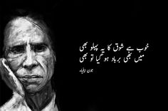 dearurdu Two Lines Poetry ghazals Quotes Islamic post Love Quotes Poetry, Deep Quotes About Love, Love Poetry Urdu, Poetry Photos, Best Urdu Poetry Images, Readers Quotes, Poetry For Lovers, Apj Quotes, Qoutes