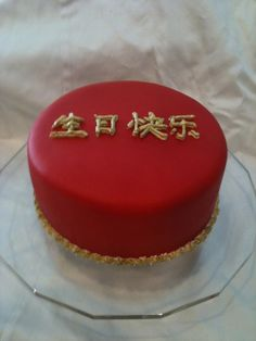 Red cake, gold lettering, Chinese wedding cake idea