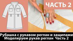 Моделируем рукав реглан для легкой блузки с защипами