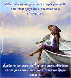 Picture Quotes, Love Quotes, Inspirational Quotes, Feeling Loved Quotes, Greek Quotes, Leo, Feelings, Words, Truths