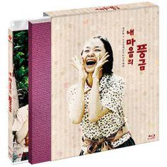 The Harmonium in My Memory Blu-ray Region A  mini book 28page Lee Byunghun