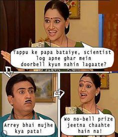 No Bell Prize ~ Facebook Funny Pictures, Funny Images, Jokes, Celebrity Jokes, Cricket Jokes, Bollywood Jokes