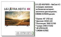 """Телевизор LG LED Smart 40UF695V, 40"""" (102 см), 4K Ultra HD http://profitshare.bg/l/224588"""