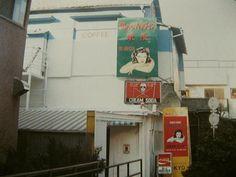 Garage Paradise Pink Dragon, Coffee Cream, Cream Soda, Rockn Roll, Black Cats, Rockabilly, Harajuku, 1950s, Tokyo