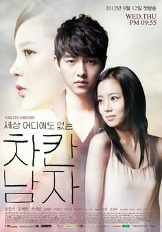 innocent man - Song joong ki . Moon chae won