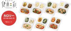 カロリーコントロールコース 7食セット