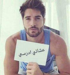 Arabic Jokes, Arabic Funny, Funny Arabic Quotes, Funny School Jokes, Some Funny Jokes, Funny Texts, Funny Qoutes, Cute Quotes, Photo Quotes