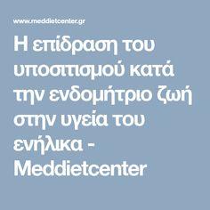 Η επίδραση του υποσιτισμού κατά την ενδομήτριο ζωή στην υγεία του ενήλικα - Meddietcenter