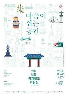 2016서울국제불교박람회