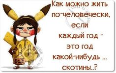 Правда Жизни...Юмор и сарказм.... Funny Quotes, Life Quotes, Good Mood, Laugh Out Loud, Positive Quotes, Favorite Quotes, Fun Facts, Laughter, Jokes