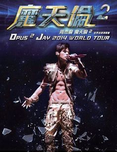 MeRadio - WIN 3 pairs of tickets to Jay Chou concert